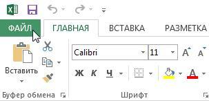 Стили ссылок R1C1 в Excel