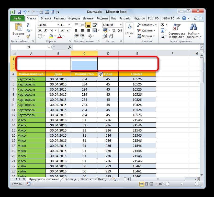 Добавлено три строки одним действием в Microsoft Excel
