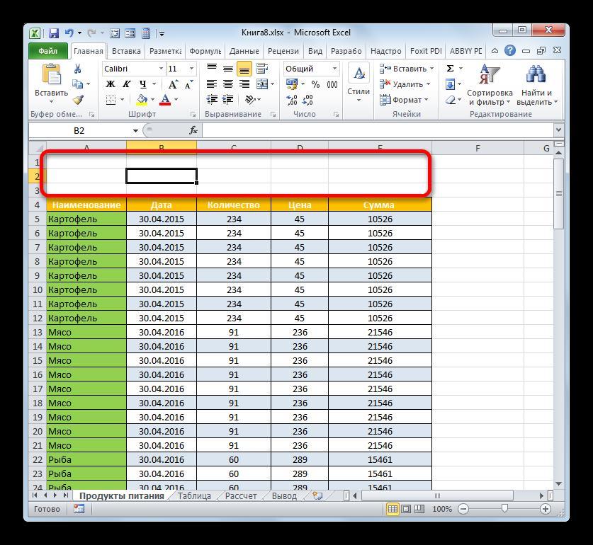 Добавлено три строки в Microsoft Excel