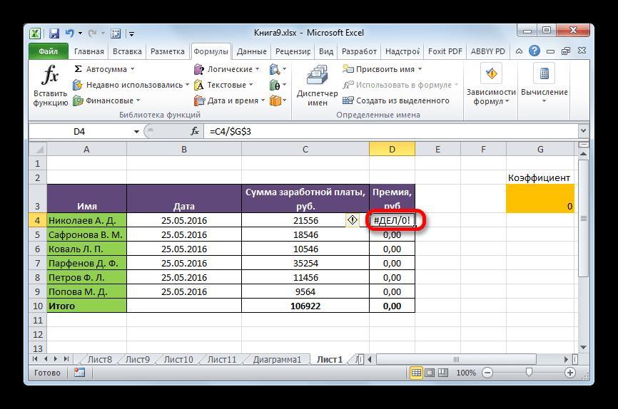 Ошибка в формуле в Microsoft Excel