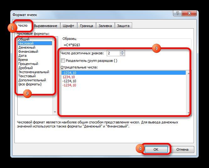 Форматирование ячейки в Microsoft Excel