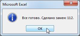 Замена содержимого в Excel