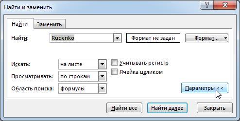 Поиск данных в Excel