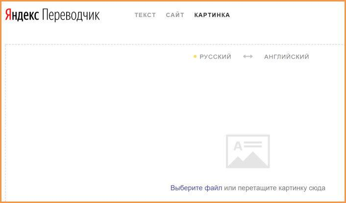 Яндекс-переводчик