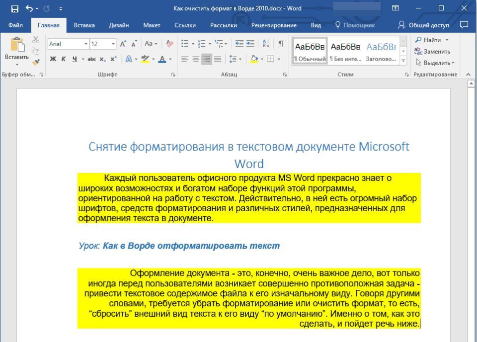 Текст с форматированием в Word