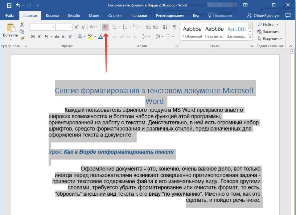 Очистить форматирование в Word
