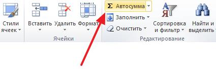 кнопка Авто сумма на вкладке Главная