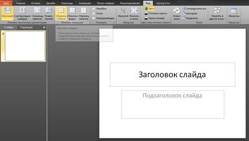Последовательность действий для запуска вкладки 'Образец слайдов'