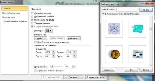 Поиск картинки в на сайте Microsoft и в программе PowerPoint