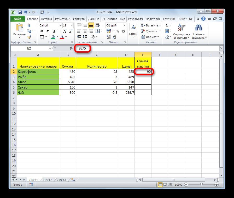 Результат деления ячейки на константу в Microsoft Excel