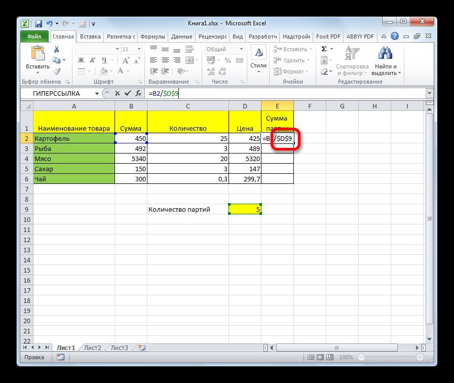 Абсолютная ссылка на ячейку в Microsoft Excel