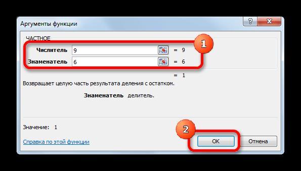 Аргументы функции ЧАСТНОЕ в Microsoft Excel