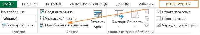 Преобразование таблицы в дипазон
