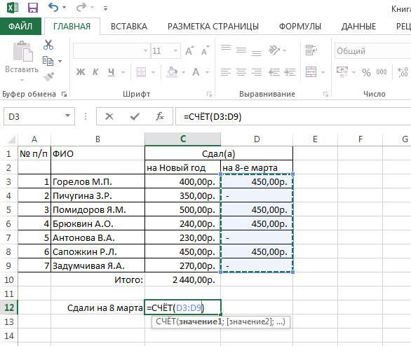 Рис. 3.3. Подсчет количества ячеек в выделенном диапазоне