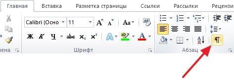 кнопка для отображения всех символов