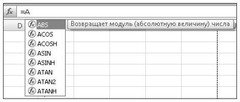 Рис. 2.11. Автозавершение формул