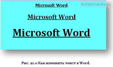 Как изменить текст в Word