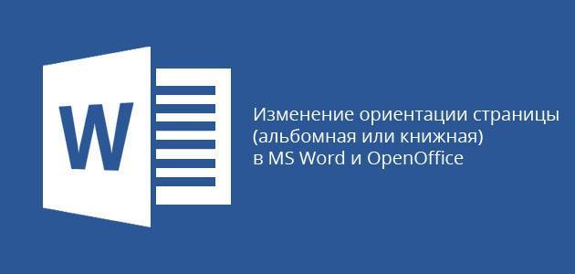 word-openoffice