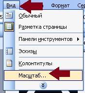napechatat-bolshimi-bukvami-word-2003-masshtab