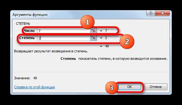 Окно аргументов функции СТЕПЕНЬ в Microsoft Excel