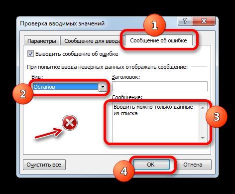 Сообщение об ошибке в окне проверки вводимых значений в Microsoft Excel