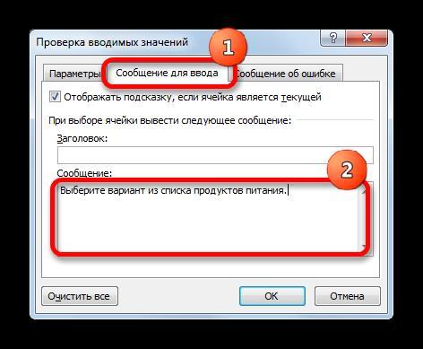 Сообщение для ввода в окне проверки вводимых значений в Microsoft Excel