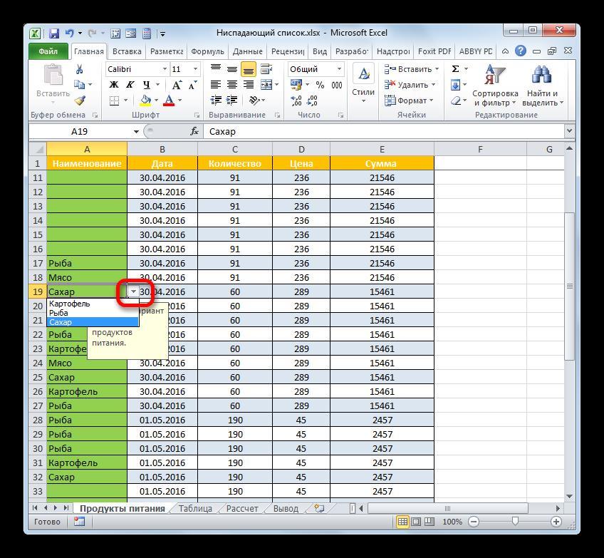 Удаленной элемент отсутствует в выпадающем списке в Microsoft Excel
