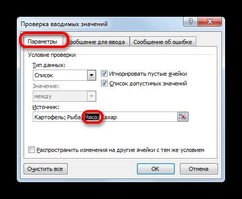 Удаление элемента в поле Источник в окне проверки вводимых значений в Microsoft Excel
