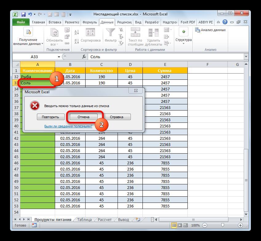 Введено некорректное значение в Microsoft Excel