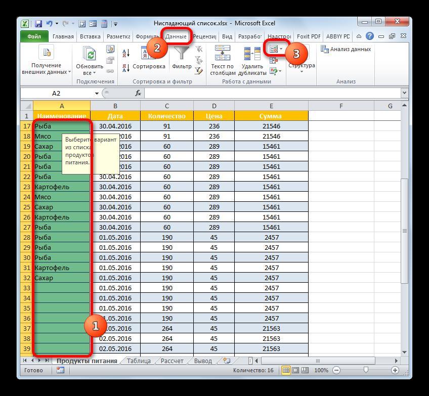 Переход в окно проверки данных в программе Microsoft Excel