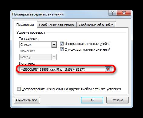 Использование функции ДВССЫЛ в поле Источник окна проверки вводимых значений в Microsoft Excel