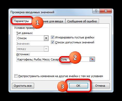 Добавление нового значение в поле Источник в окне проверки вводимых значений в Microsoft Excel