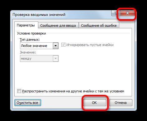 Закрытие окна проверки данных в Microsoft Excel