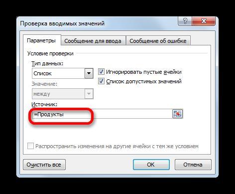 Указание имени массива в поле Источник в окно проверки вводимых значений в Microsoft Excel