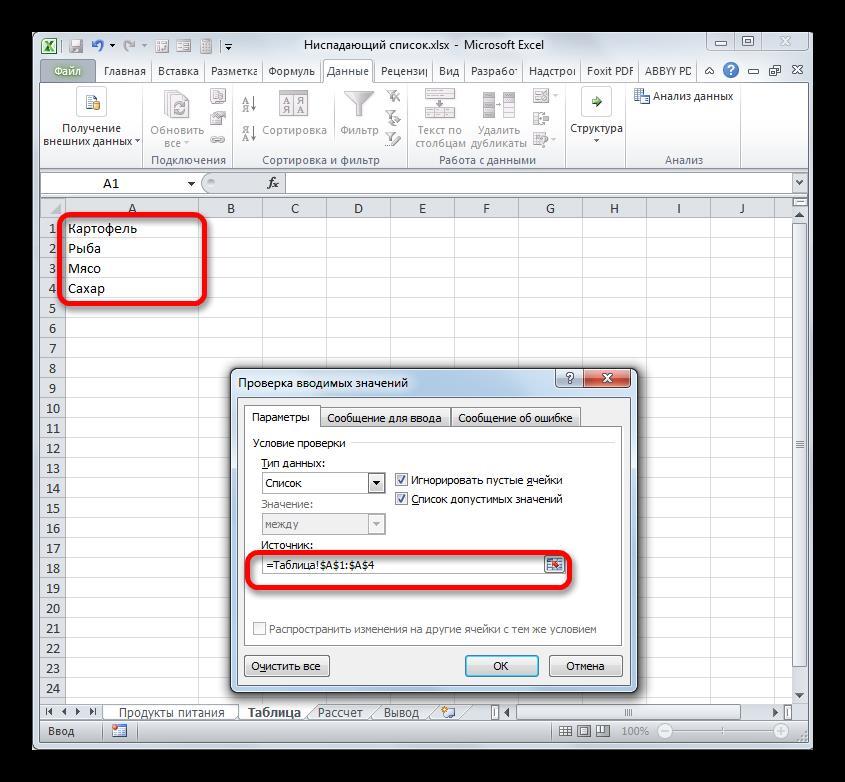 Список подтягивается из таблицы в окне проверки вводимых значений в Microsoft Excel