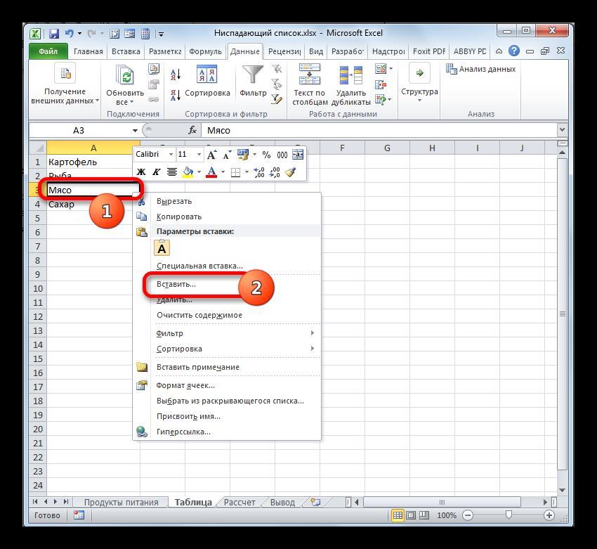 Переход к вставке ячейки в Microsoft Excel