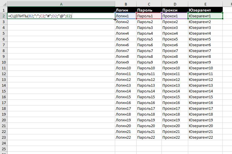 Сцепить. Excel