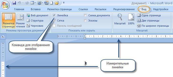 Активация элемента на панели инструментов
