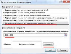 «Использовать формулу для определения форматируемых ячеек»