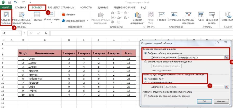 Trasponirovat 1sp 2 3 способа транспонировать в Excel данные