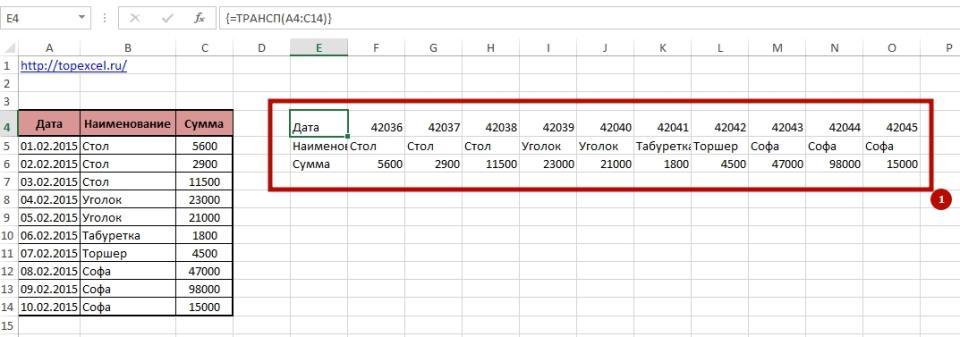 Trasponirovat 2sp 3 3 способа транспонировать в Excel данные