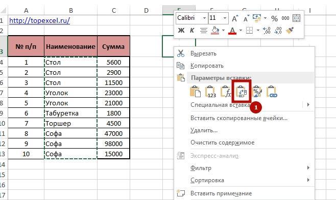 Trasponirovat 3sp 3 3 способа транспонировать в Excel данные