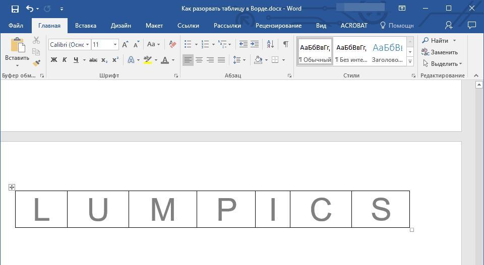 Ctrl+Enter Вторая часть таблицы в Word