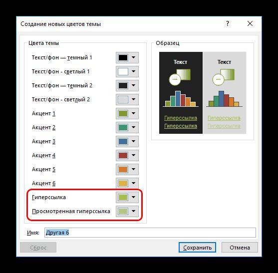 Изменение цвета гиепрссылки в дизайне в PowerPoint