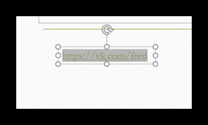 Выделенная гиперссылка в PowerPoint