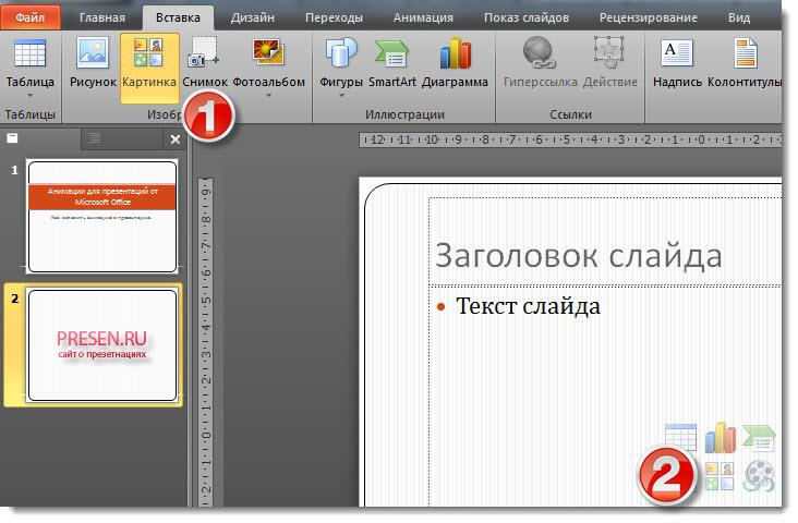 Два варианта вставить анимацию GIF в презентацию PowerPoint.