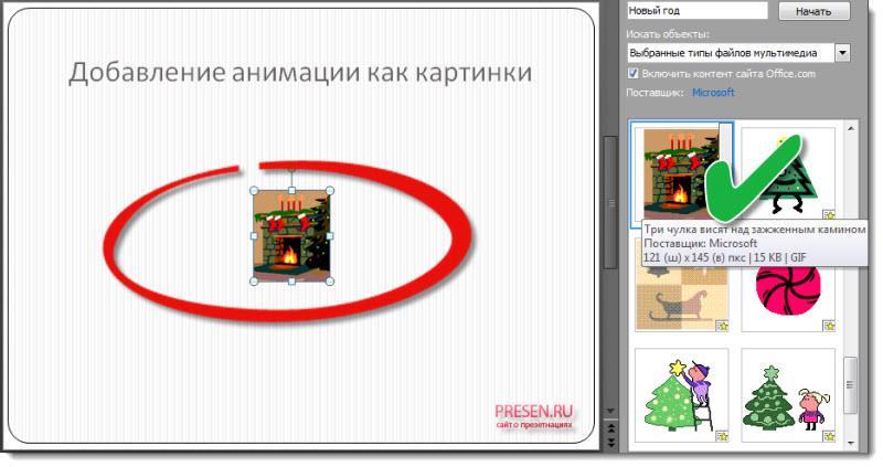 Выбранные анимационные файлы добавляются в центр слайда презентации.