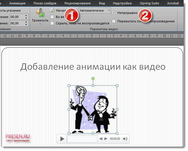 Регулировка показа в презентациях анимированных изображений как видео.