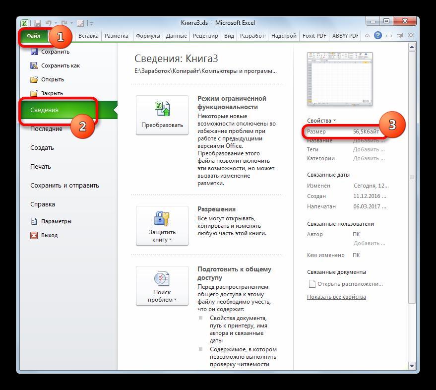 Размер файла в сведениях о книге в Microsoft Excel
