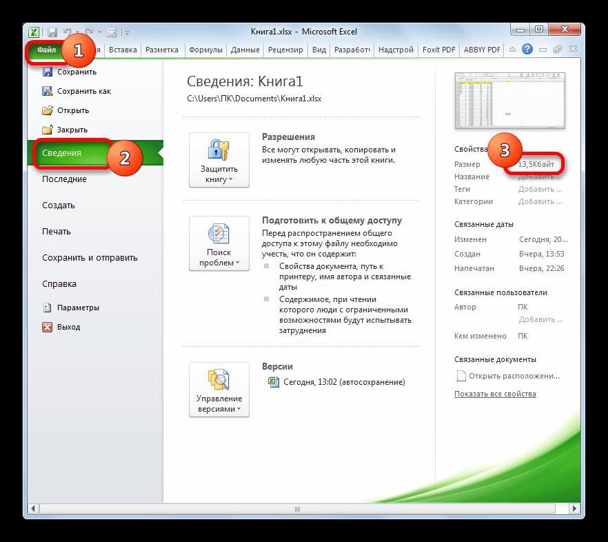 Размер файла в формате xlsx в Microsoft Excel
